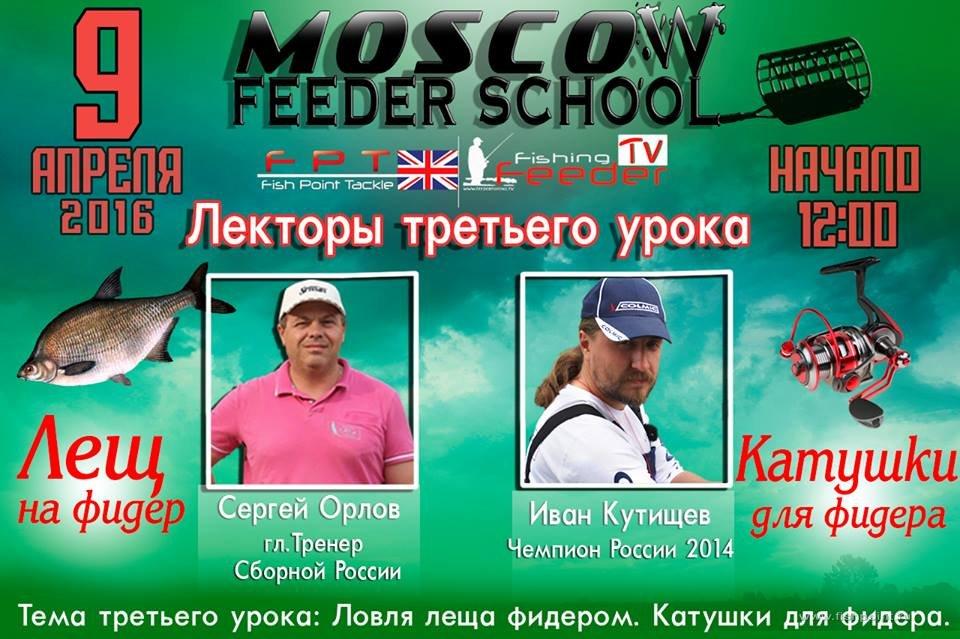 московская фидерная школа плотва